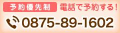 電話番号:0875-89-1602